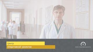 О центре Оперативной Урологии(, 2015-05-20T11:32:21.000Z)