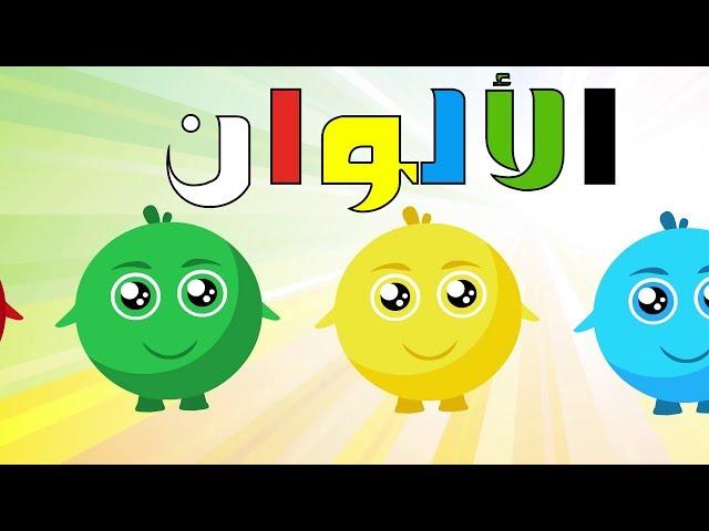 أنشودة الألوان للأطفال   -  أغنية الألوان - arabic colors song