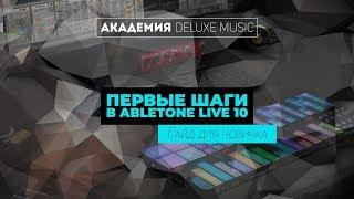 Первые шаги Ableton Live 10: гайд для новичков