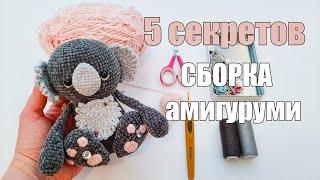 5 СЕКРЕТОВ - Сборка Амигуруми - Коала крючком - Амигуруми для начинающих - игрушки крючком