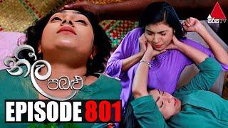Neela Pabalu - Episode 801 | 29th July 2021 | Sirasa TV Thumbnail