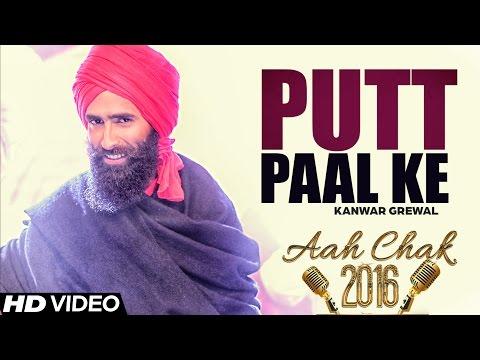 Kanwar Grewal - Putt Paal Ke | Full Video...