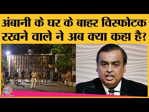 Terrorist Organisation Jaish Ul Hind ने Mukesh Ambani के घर के बाहर explosive रखने की ज़िम्मेदारी ली