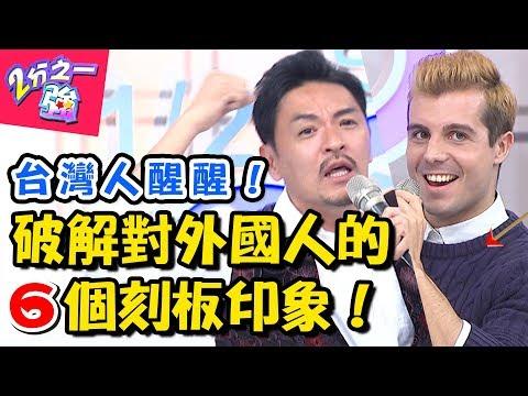破解6個台灣人對「外國人的刻板印象」!老外其實不完美?! 2分之一強 20180125 一刀未剪版 EP820 夢多 佩德羅 賀少俠 – 東森綜合台
