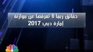 موازنة دبي 2017 تساوي ربع موازنة مصر