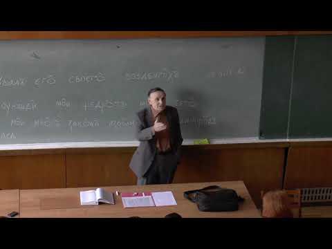 А. А. Зализняк: История русского ударения. Семинар 28