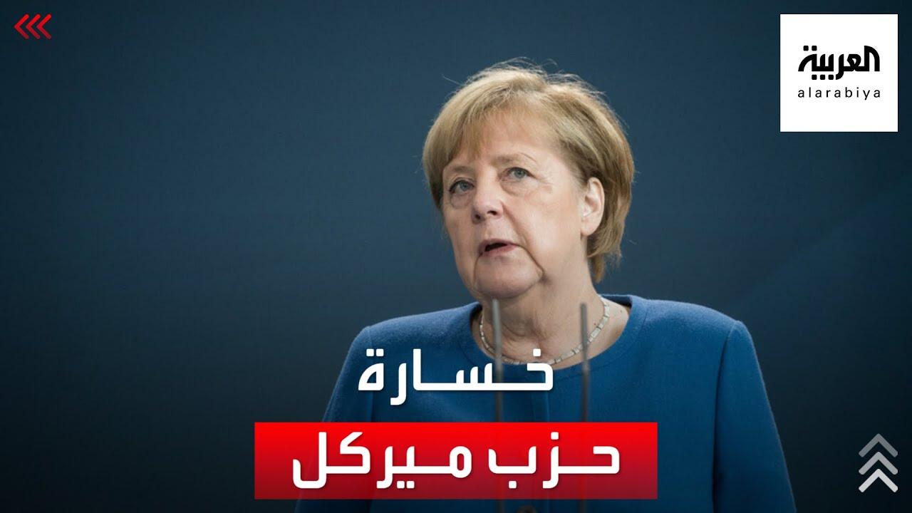 هل يهز خروج المرأة الحديدية أنغيلا ميركل استقرار ألمانيا؟  - 22:53-2021 / 9 / 26