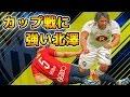 【FIFA17】なぜかルヴァンカップに強い北澤 - #8