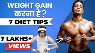 Weight Badhane Ke SMART Tips - 7 Diet Mistakes | BeerBiceps हिन्दी