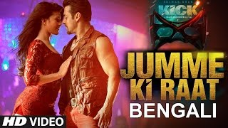 Jumme Ki Raat Video Song (Bengali Version Aman Trikha)   Kick   Salman Khan, Jacqueline Fernandez