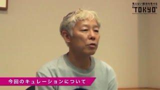 ホンマタカシ インタビュー