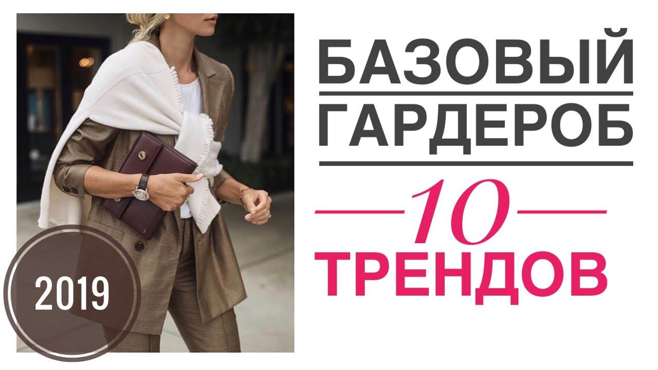 ТРЕНДЫ  ИЗ БАЗОВОГО ГАРДЕРОБА ЛЕГКО/Что модно осенью 2019/ Базовый гардероб на осень.
