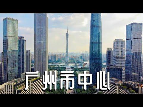 实拍广州市中心,很震撼的一线城市建设,不愧是世界级城市【阿杜游中国】