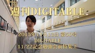週刊DIGITABLE 50号 記念勉強会前特集② 151113