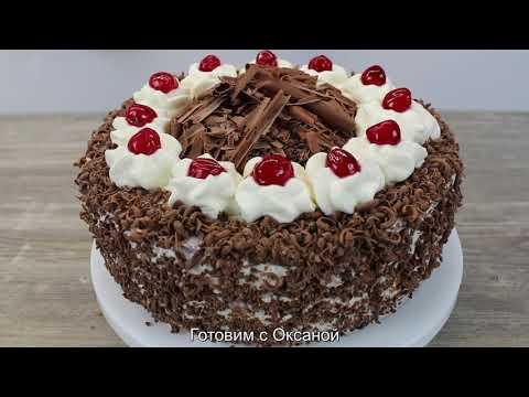 Торт Черный Лес 🍒 Schwarzwälder Kirschtorte  🍒Вишневый торт Шварцвальд