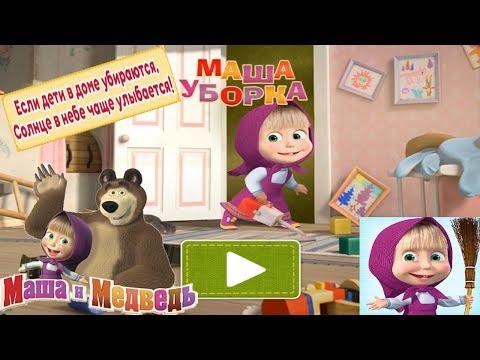 Маша и Медведь: Уборка в Доме Развивающая игра Детское видео как мультик Lets play