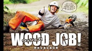 WOOD JOB!(ウッジョブ)神去なあなあ日常(2014年製作の映画) 上映日...