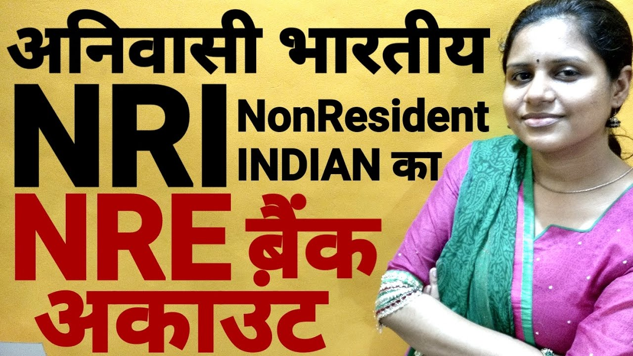 NRE Bank Account for NRI Non Resident Indians - Process & Benefits & Tax  Rule - Banking tips Hindi