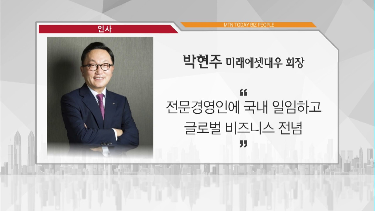 [Mirae Asset Daewoo] Focusing on Global Business is One of the Best Decision Hyeon Joo Park Made