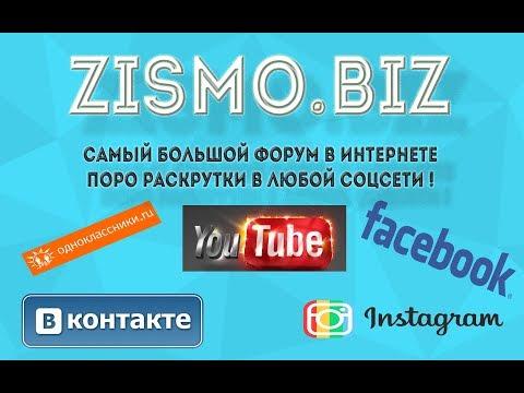 Заработок без вложений на Zismo.biz/Рефералы бесплатно