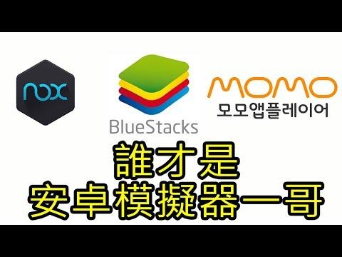 三款模擬器測試(BlueStacks、夜神模擬器、MOMO模擬器)test遊戲天堂2 ...