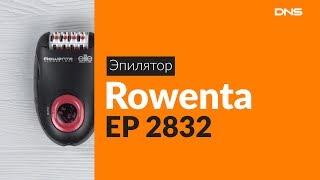 эпилятор Rowenta EP 2832