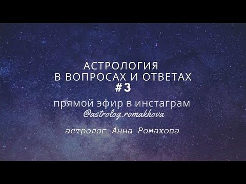 Астрология в вопросах и ответах #3