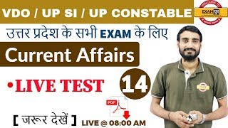 CLASS 14 # VDO || UP SI || UP CONSTABLE || UP SUPER CURRENT AFFAIRS LIVE TEST || By VIVEK SIR