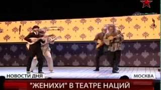 Премьера спектакля Женихи