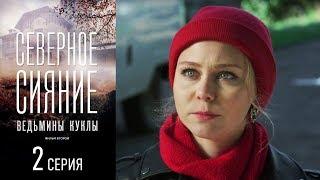 Северное сияние. Ведьмины куклы - Серия 2/2019/ Сериал в HD