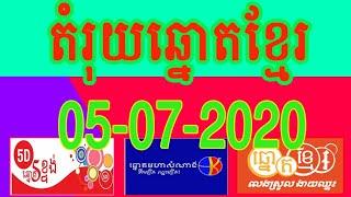 តំរុយកន្ទុយលេខ 05-07-2020 / lucky number