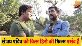 जानिए Sanjay Pandey को #भोजपुरी के किस Star की फिल्म सबसे ज्यादा पसंद है ?
