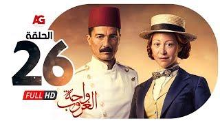 مسلسل واحة الغروب HD - الحلقة السادسة والعشرون | Wahet El Ghoroub Series - Episode 26