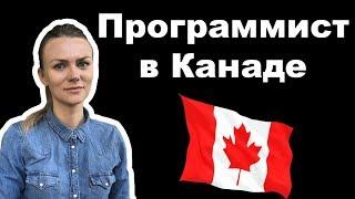Программист в Канаде | Ванкувер – перевалочный пункт для программистов из Microsoft