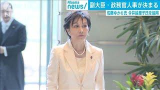 小泉大臣支える 環境副大臣に佐藤ゆかり氏が横滑り(19/09/13)