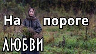 """Художественный фильм """"На пороге любви"""". 1я серия."""