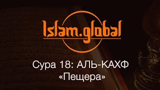 """Сура 18: """"Аль-Кахф"""" (Пещера)"""