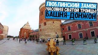 Люблинский замок. Часовня Святой Троицы. Башня-донжон | Ночь культуры в Люблине #3