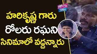 Chota K Naidu Funny Discussion With Roller Raghu at Jai Lava Kusa Audio Launch | YOYO Cine Talkies