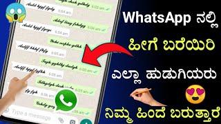 WhatsApp ನಲ್ಲಿ ಹೀಗೆ ಬರೆಯಿರಿ ಎಲ್ಲಾ ಹುಡುಗಿಯರು ನಿಮ್ಮ ಹಿಂದೆ ಬರುತ್ತಾರೆ ❤ Stylish fonts for WhatsApp 2020