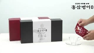 홍삼벵이 진액 홍보영상