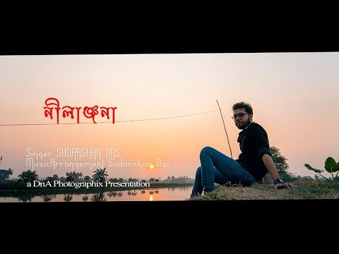 Nilanjana | নীলাঞ্জনা | Nachiketa | Sudarshan Das | Unplugged Version