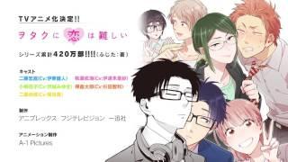 「ヲタクに恋は難しい」TVアニメ化PV thumbnail