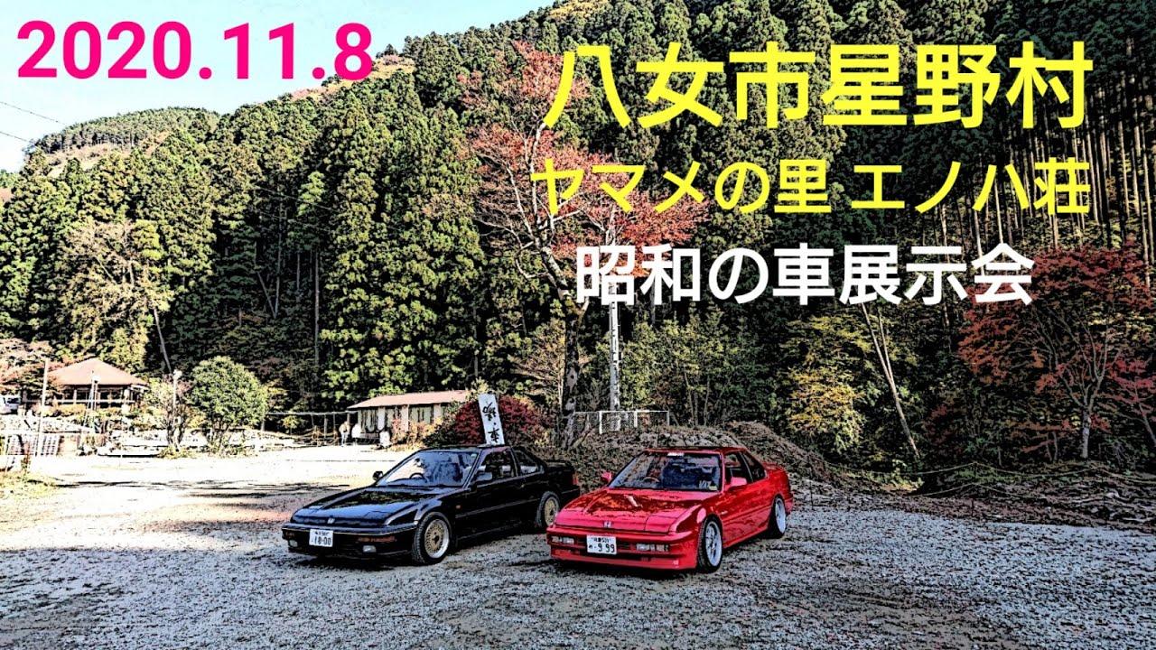 2020 第2回 昭和の車展示会 in 星野・上郷(星野村・エノハ荘)