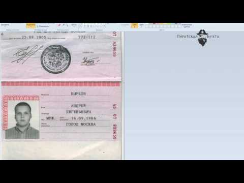 Паспорт РФ - Photoshop
