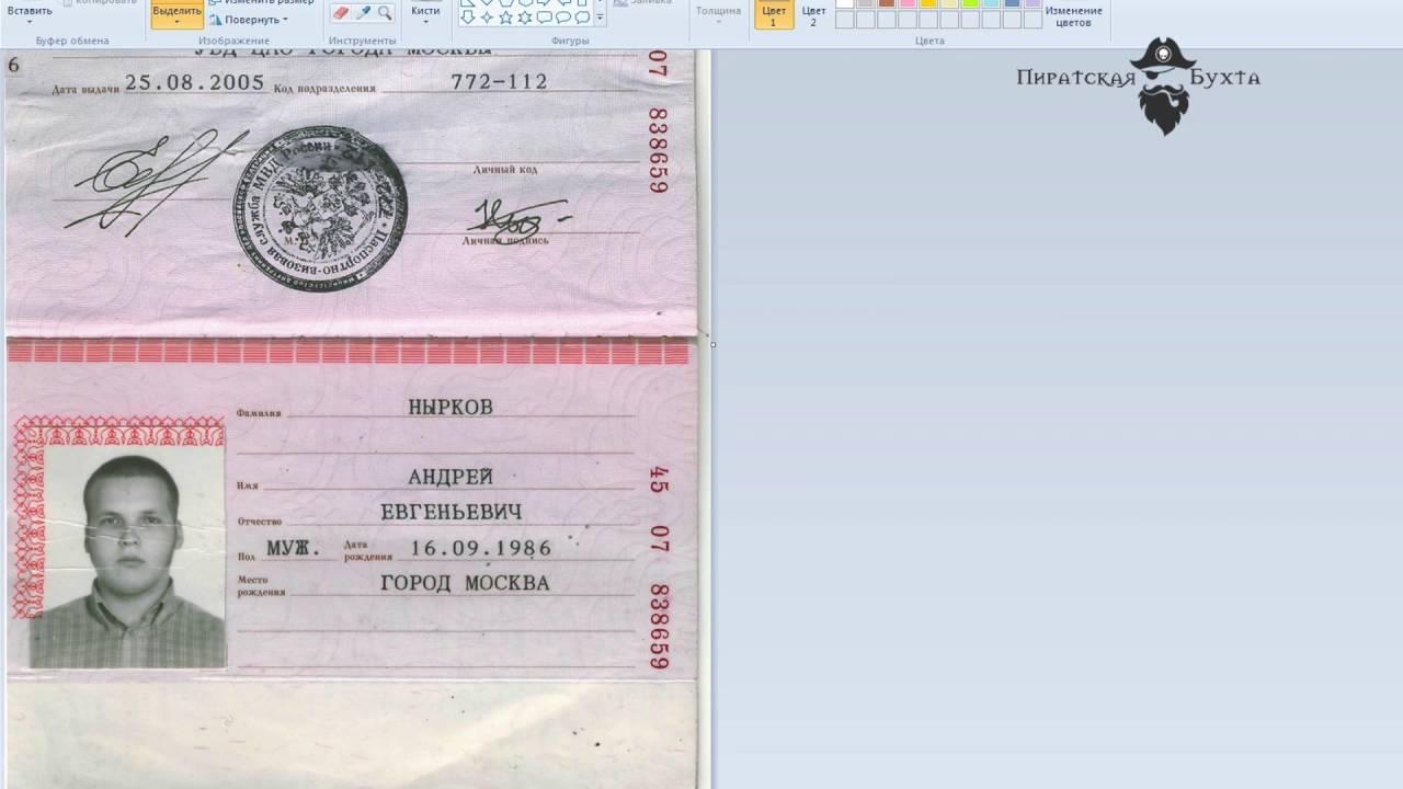 Как сделать поддельную копию паспорта фото 346