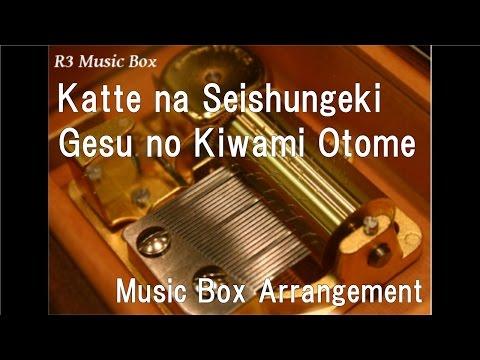 Katte na Seishungeki/Gesu no Kiwami Otome [Music Box]