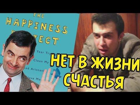 ПРОЕКТ СЧАСТЬЕ (Гретхен Рубин) || Вредные Книги #1