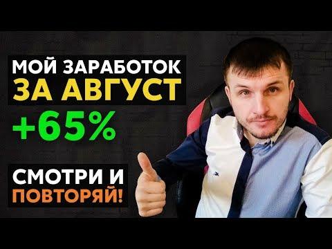Интернет инвестиции в MyFxBank. Мой отчет за Август +65%
