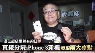 iPhone 8+、i7+拆解比一比 2大亮點在這裡   台灣蘋果日報